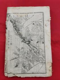 残本:图像三国志演义第一才子书(圣叹外书)卷41-卷45