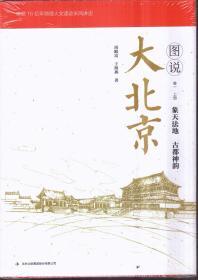 图说大北京(卷一 上下册)象天法地 古都神韵