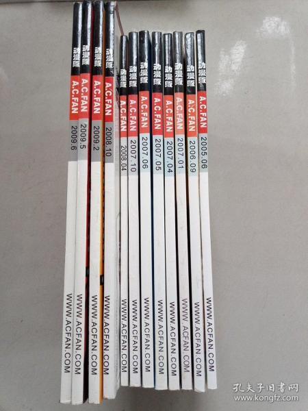 动漫贩2005/6,2006/9,2007/1,4,5,6,10,2008/4,10,2009/2,5,6(共计12本合售)