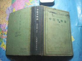 中医学概论,南京中医学院 精装