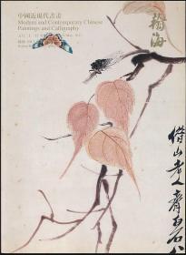 2013年春翰海拍卖图录《中国近现代书画》(2013年春拍·16开·1.4公斤)