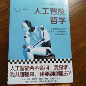 人工智能哲学(人工智能会不会问:我是谁?比尔·盖茨、霍金认为会,马克·扎克伯格认为不会)