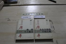 保险行销丛书:行销之神3、4 两本合售