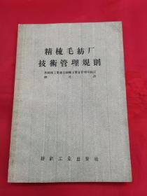 精梳毛纺厂技术管理规则(1957年,仅发行700册)