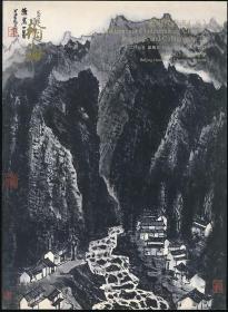 2012年秋翰海拍卖图录《近现代书画(二)》(2012年秋拍·16开·1.1公斤)