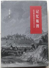 《记忆版图:欧洲铜版画里的近代中国》