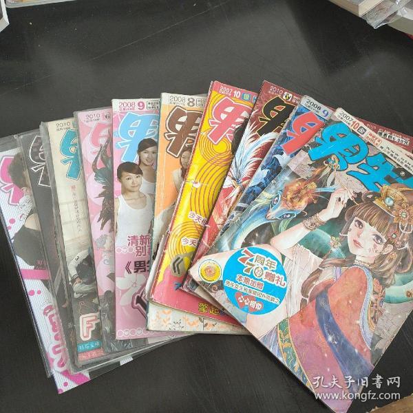 男生女生杂志 品相一般
