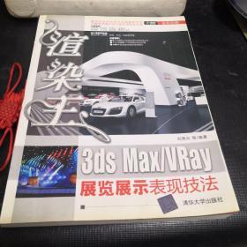 展览专业论坛设计兵团创建者刘贵兵最新力作:渲染王3ds Max/VRay展览展示表现技法
