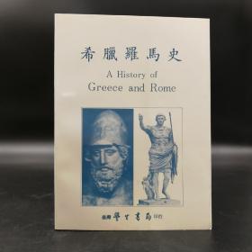 台湾学生书局  刘景辉《希腊罗马史(英文)》(锁线胶订)
