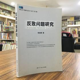 《反致问题研究》书中从尽可能大的范围内,对世界各国的国际私法理论与实践和各国最新的国际私法立法中的反致制度进行考察,以期以更广阔的视角和更深的层次对反致制度进行探讨。