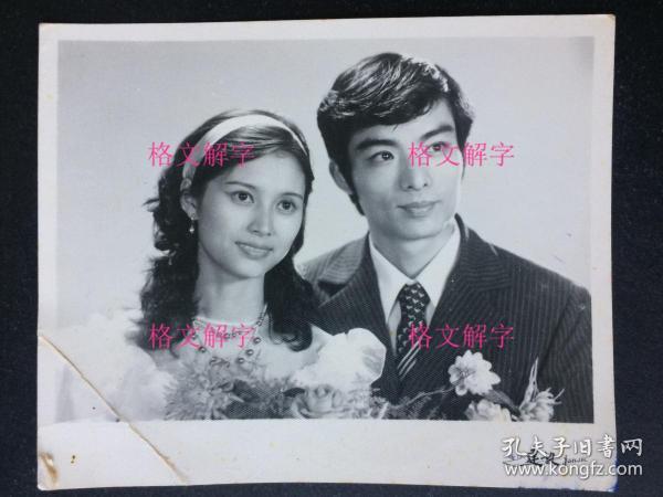 老照片 漂亮 美女 结婚照 重庆建设照相馆 另有2张赠品