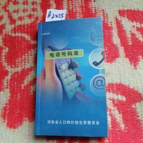 电话号码簿