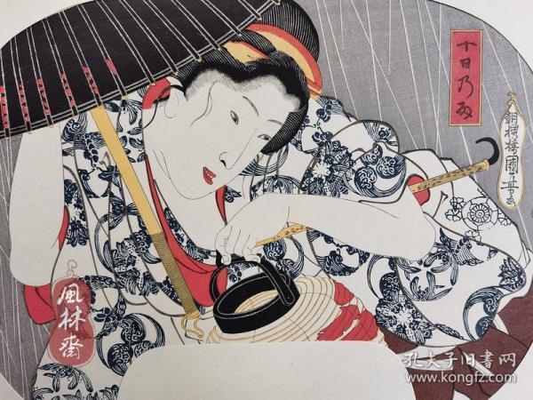 团扇绘 歌川国芳《十日の雨》安达版画院复刻 日本浮世绘美人扇面 纯手工木板水印画
