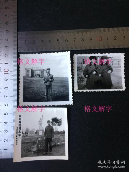 老照片 文革 军人持枪 毛主席万岁 向刘英俊同志学习 3张 合售