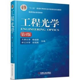 工程光学 第4版 郁道银 9787111519621