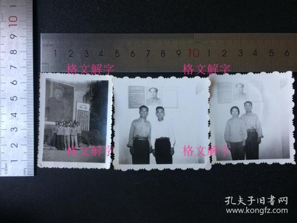 老照片 文革 毛主席巨幅像 毛主席诗词长城 毛主席语录 合影 3张 合售