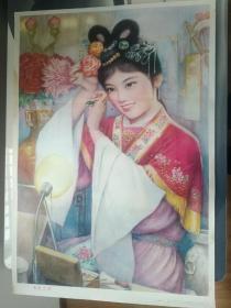 二开年画宣传画《演出之前》天津人民美术出版社