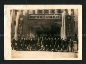 1945年 长春国立东北科学研究院庆祝抗战胜利纪念摄影照片,民国长春老照片,吉林长春影像文献