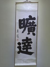 山东省青年书法家协会会员吴政伟书法《旷达》