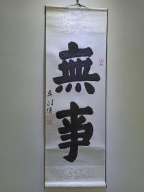 山东省青年书法家协会会员吴政伟书法《无事》