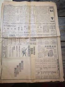 《广州市民日报》  (只有第二张的四面内容 全部情况见图片)  1936年6月9日