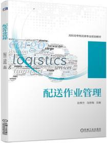 配送作业管理(高职教材) 彭秀兰马冬梅 9787111626992