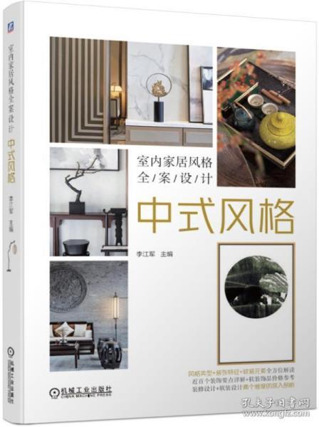 室内家居风格全案设计-中式风格 李江军 9787111627227