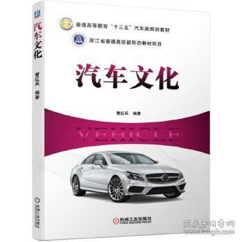汽车文化(本科教材) 曹红兵 9787111627630
