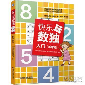 快乐玩数独·入门(教学版) 北京市数独运动协会,新新数独发展