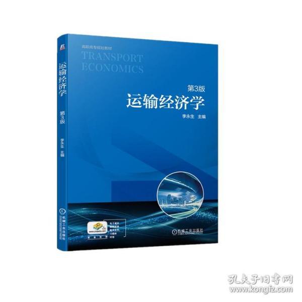 运输经济学 第3版 (高职教材) 李永生 著 9787111639428
