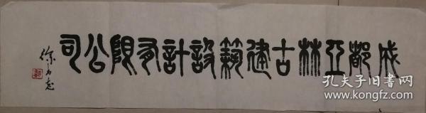 已故建筑设计大师徐尚志题字一幅(保真)