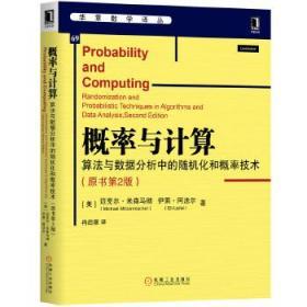 概率与技术 (美)迈克尔·米森马彻(MichaelMitzenmache