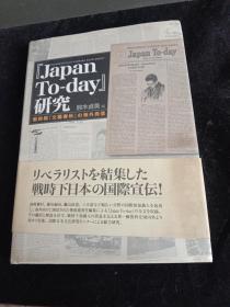 JAPAN TO - DAY 研究 战时《文艺春秋》の海外発信。原版英日文