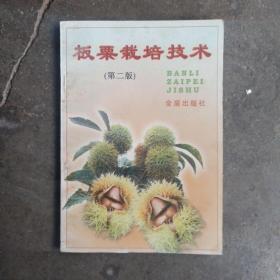 板栗栽培技术(第2版)
