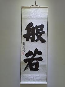 山东省青年书法家协会会员吴政伟书法《般若》