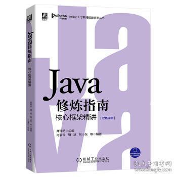 Java 修炼指南核心框架精讲 开课吧,肖爱良,胡斌,刘小东 著