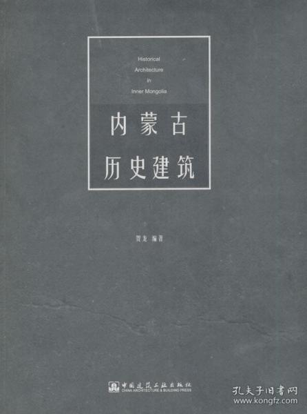 内蒙古历史建筑 贺龙 9787112194032