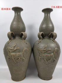 宋代越窑四鼻葫芦瓶