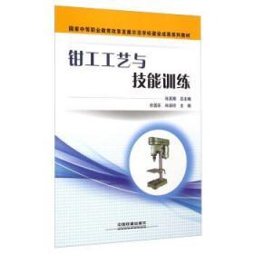 钳工工艺与技能训练 杜国东,孙淑玲,孙其刚 编 9787113187248
