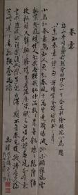 著名诗人书法家王禹时书法一幅(保真)