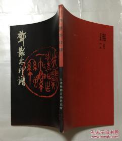 邓散木印谱作品集