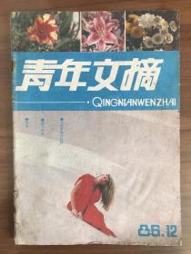 青年文摘1986.12