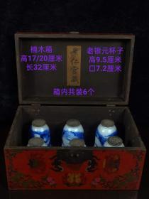 漆器楠木箱装老银元杯子一箱