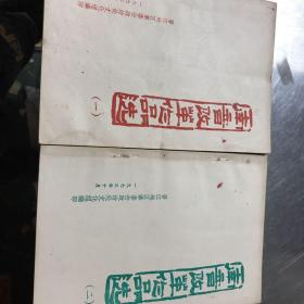南音改革作品选(一.二)