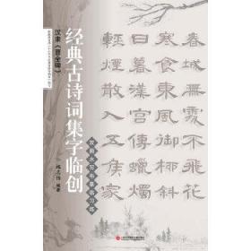 经典古诗词集字临创:汉隶《曹全碑》