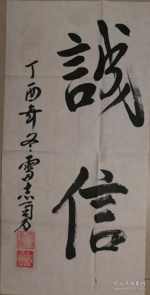 著名将军书法家雷志勇少将书法一幅(保真)