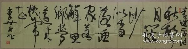 河北省文联党组书记李世文书法一幅(保真)
