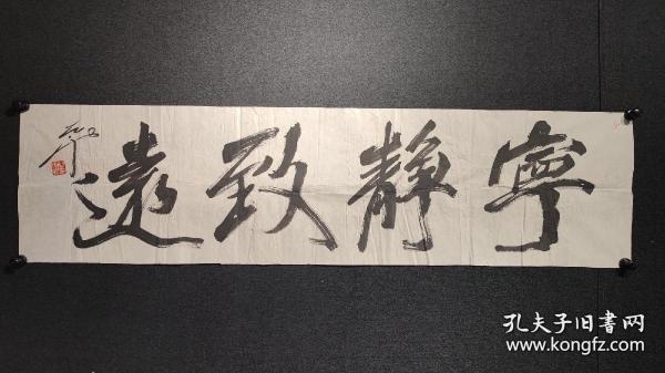 【尉天池】书法《宁静致远》软片,尺幅:136*34厘米,喜欢的私聊…