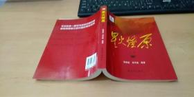 正版星火燎原全集平装(第6卷) /张鼎丞 解放军出版社9787506558358