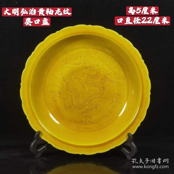 大明弘治黄釉龙纹葵口盘,釉面肥润,发色纯正,磨损自然,成色如图。